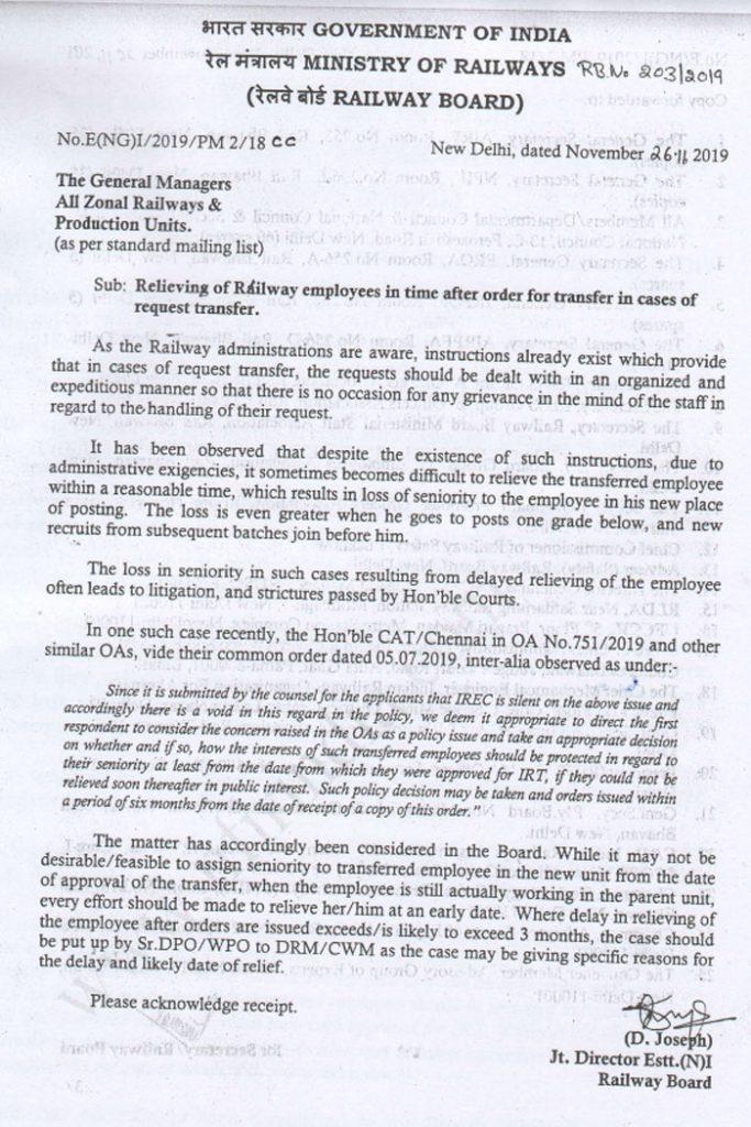 Railway transfer request