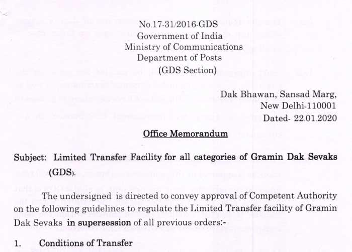 GDS - Limited Transfer Facility for all categories of Gramin Dak Sevaks (DoP)