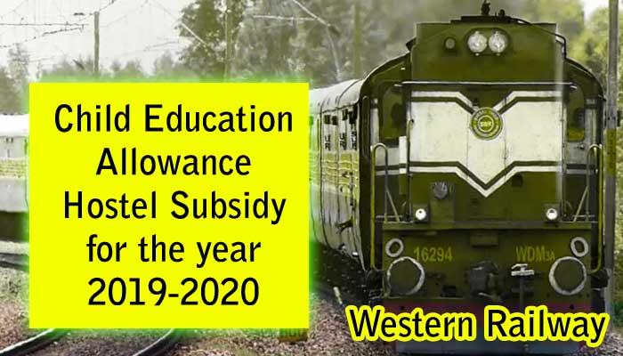Railway Child Education Allowance Hostel Subsidy for the year 2019-2020
