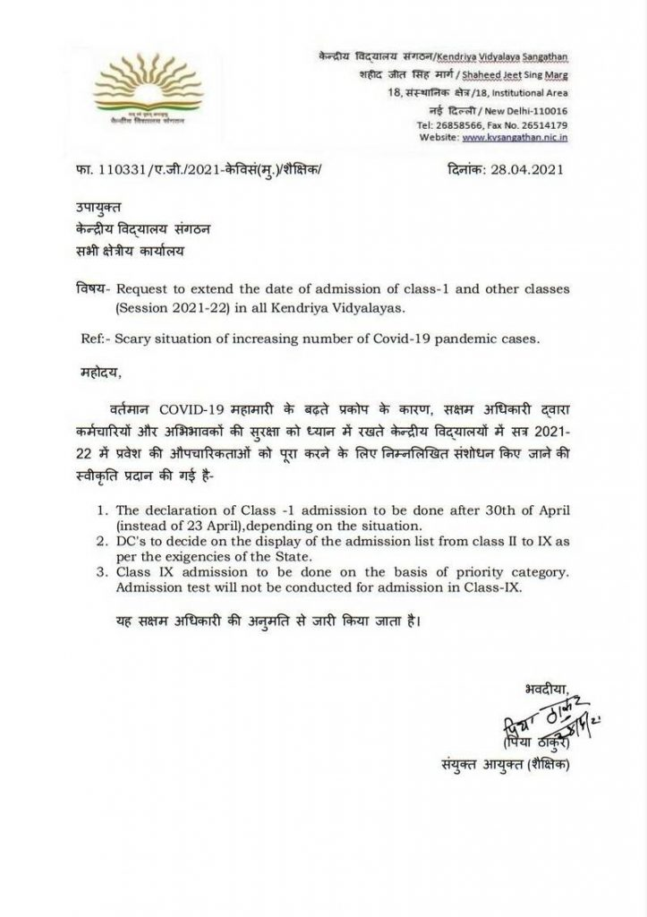 All Kendriya Vidyalayas have been asked to extend the admission date for class 1 and other classes (Session 2021-22).