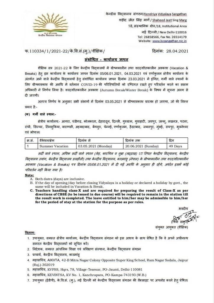 Kendriya Vidyalaya Sangathan OM dtd28-04-2021, Revised Vacations and Breaks for Session 2021-22